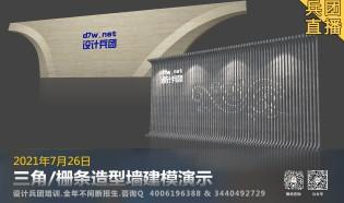 三角/栅条造型墙建模演示.万博体育竞彩足球直播教程