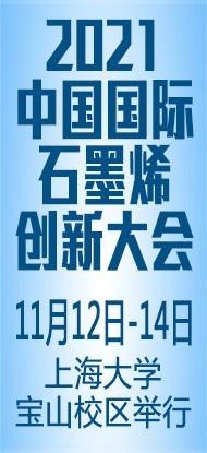 中國國際石墨烯創新大會