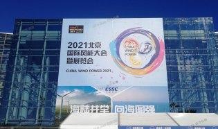 北京国际风能大会暨展览会 CWP2021