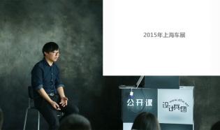 王峰成.02 2015上海车展