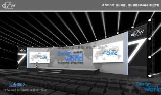 d7w.net设计联盟峰会设计方案【极速预览版】