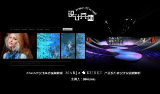 MARJA KURKI(玛丽亚.古琦) 产品发布会舞美设计全流程解析