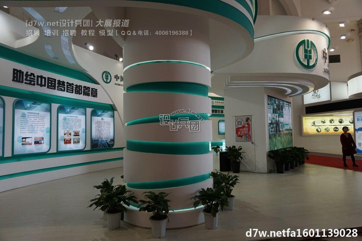 白兵3d数据_中国农业银行-2015年北京金融展 - 设计兵团_展厅_博物馆设计_展览 ...